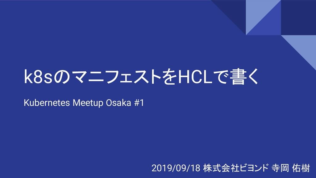 k8sのマニフェストをHCLで書く Kubernetes Meetup Osaka #1 20...