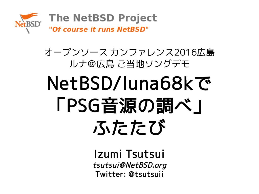 NetBSD/luna68kで 「PSG音源の調べ」 ふたたび オープンソース カンファレンス...