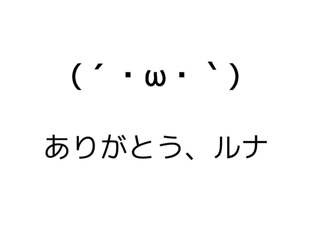 (´・ω・`) ありがとう、ルナ