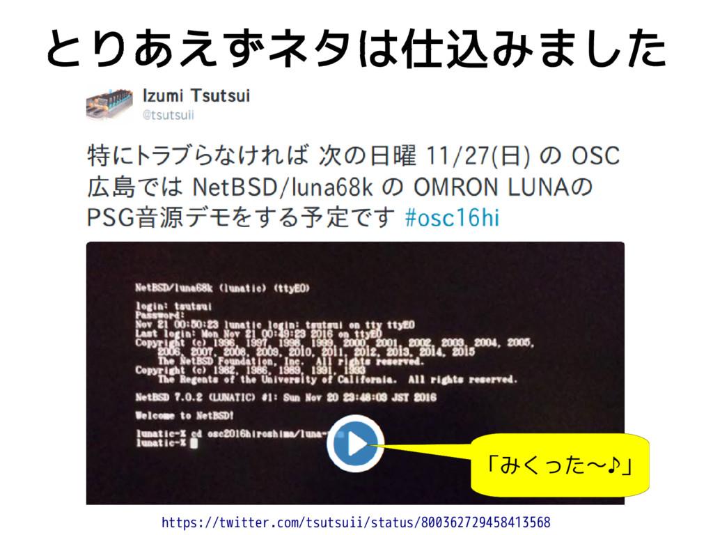 とりあえずネタは仕込みました https://twitter.com/tsutsuii/sta...