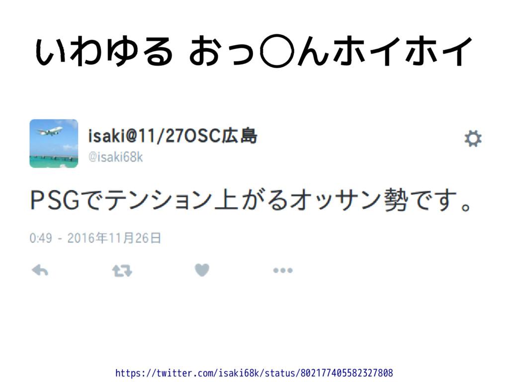 いわゆる おっ◯んホイホイ https://twitter.com/isaki68k/stat...