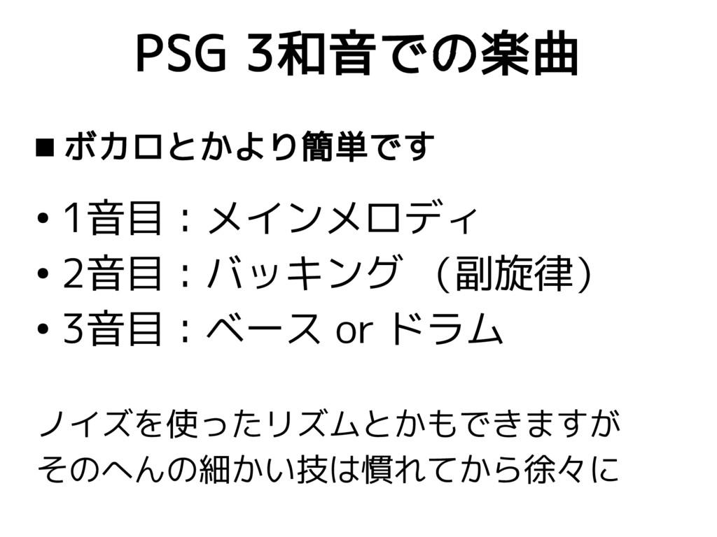 PSG 3和音での楽曲  ボカロとかより簡単です ● 1音目:メインメロディ ● 2音目:バ...