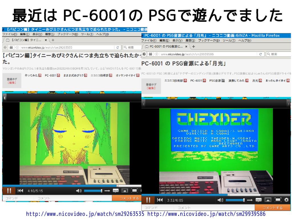最近は PC-6001の PSGで遊んでました http://www.nicovideo.jp...