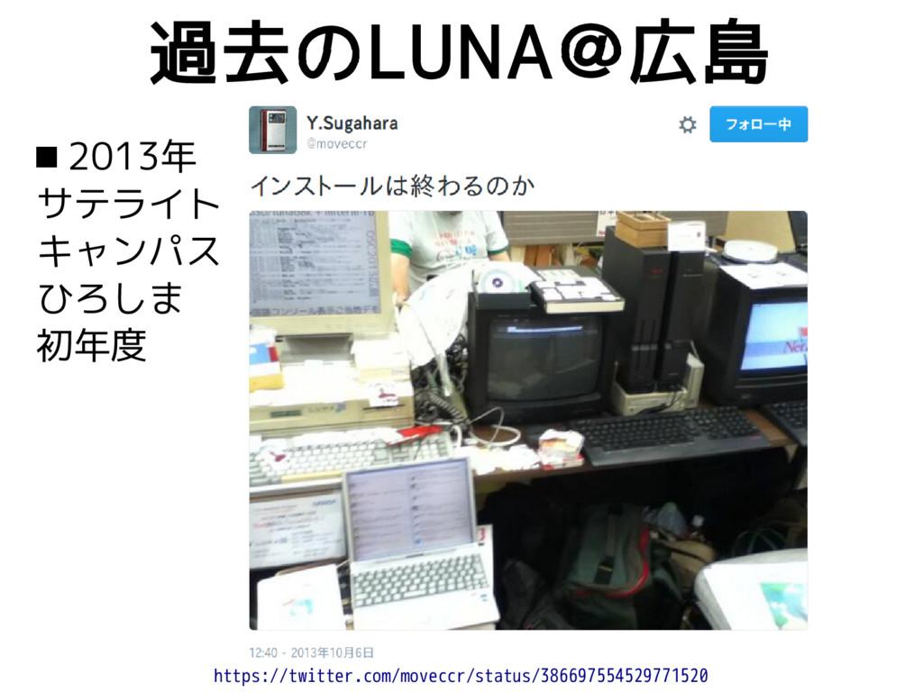 過去のLUNA@広島  2013年 サテライト キャンパス ひろしま 初年度 https:/...
