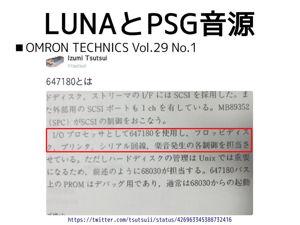 LUNAとPSG音源  OMRON TECHNICS Vol.29 No.1 https:/...