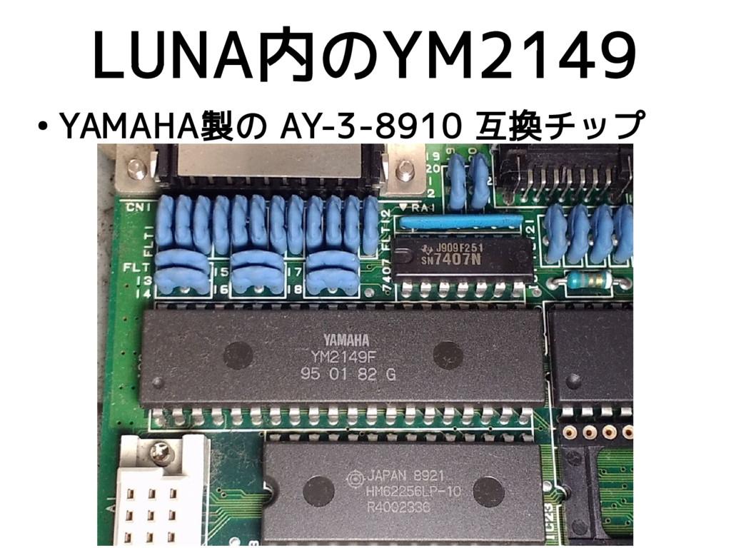 LUNA内のYM2149 ● YAMAHA製の AY-3-8910 互換チップ