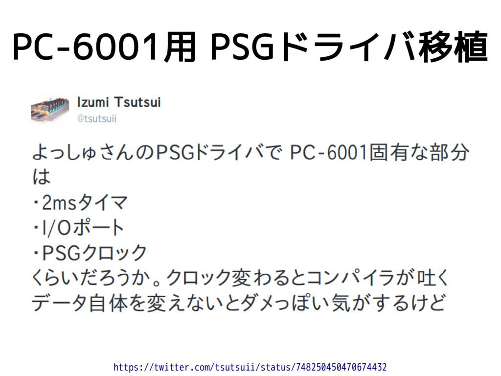 PC-6001用 PSGドライバ移植 https://twitter.com/tsutsuii...