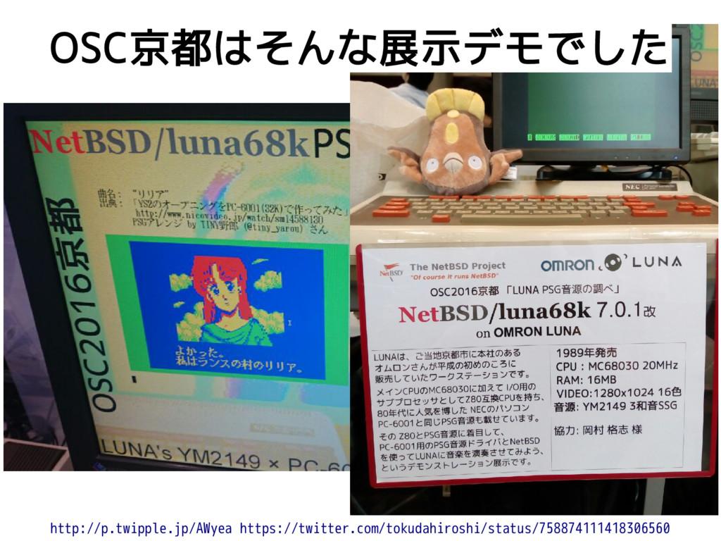 OSC京都はそんな展示デモでした http://p.twipple.jp/AWyea http...