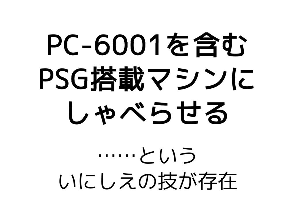 PC-6001を含む PSG搭載マシンに しゃべらせる ……という いにしえの技が存在