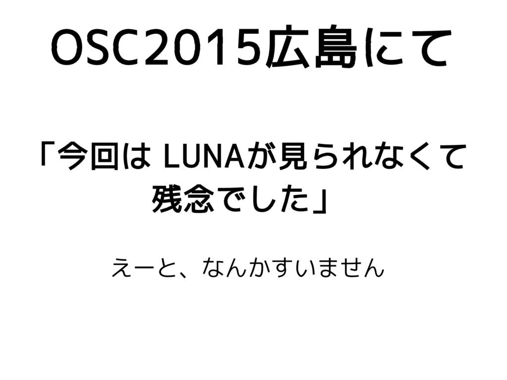 OSC2015広島にて 「今回は LUNAが見られなくて 残念でした」 えーと、なんかすいません
