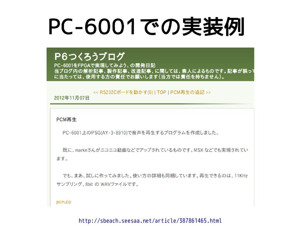 PC-6001での実装例 http://sbeach.seesaa.net/article/3...