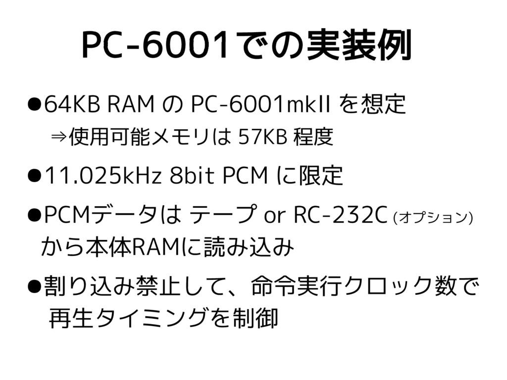 PC-6001での実装例 ●64KB RAM の PC-6001mkII を想定  ⇒使用可能...