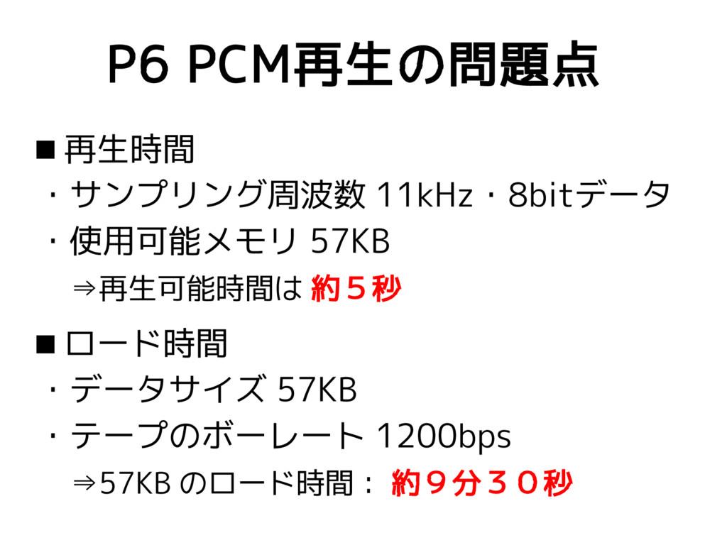 P6 PCM再生の問題点  再生時間 ・サンプリング周波数 11kHz・8bitデータ ・使...