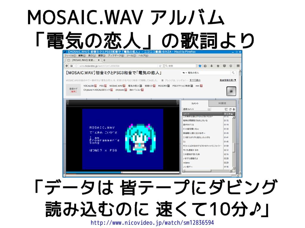 MOSAIC.WAV アルバム 「電気の恋人」の歌詞より 「データは 皆テープにダビング  読...