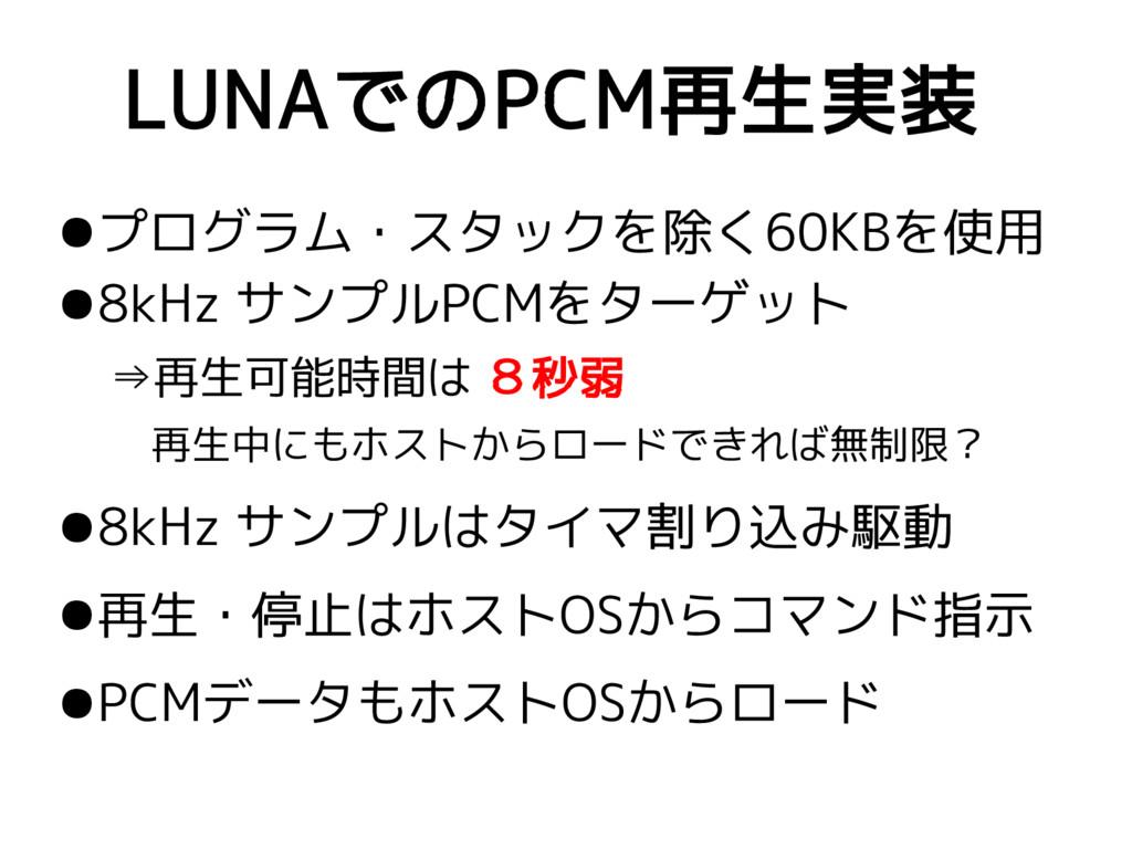 LUNAでのPCM再生実装 ●プログラム・スタックを除く60KBを使用 ●8kHz サンプルP...