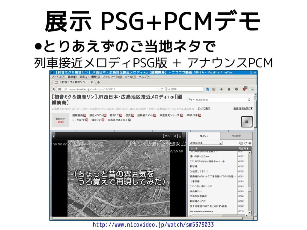 ●とりあえずのご当地ネタで 列車接近メロディPSG版 + アナウンスPCM 展示 PSG+PC...