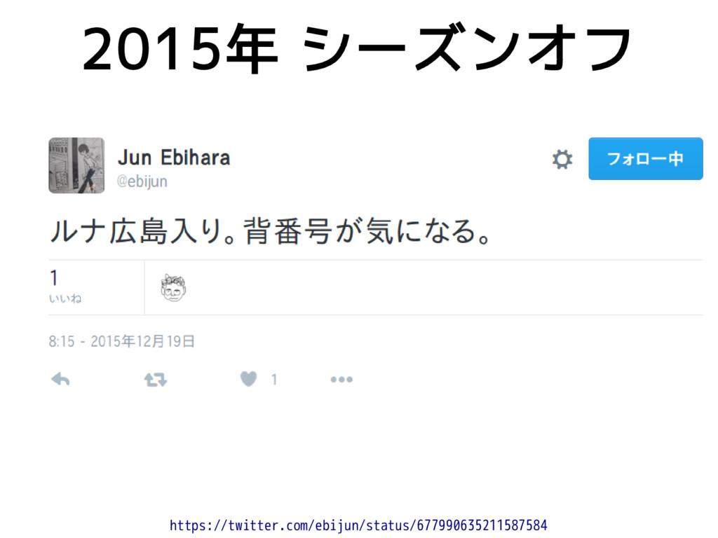 2015年 シーズンオフ https://twitter.com/ebijun/status/...