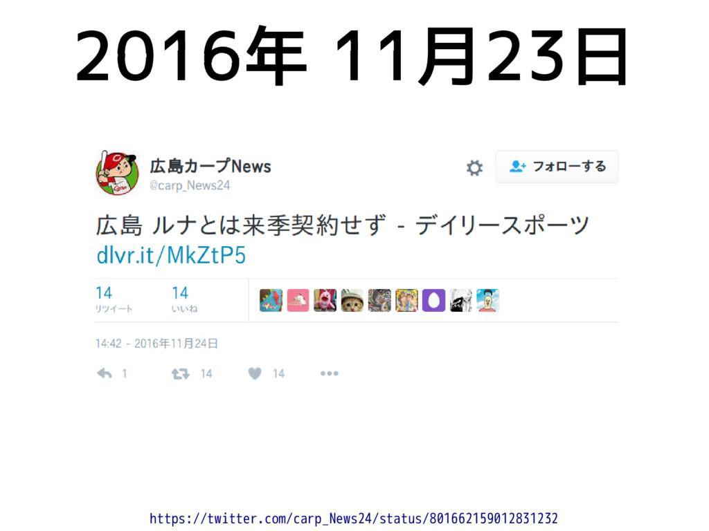 2016年 11月23日 https://twitter.com/carp_News24/st...