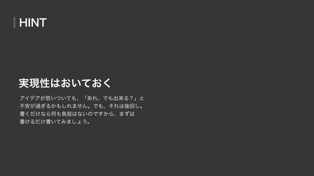 )*/5 ࣮ݱੑ͓͍͓ͯ͘ ΞΠσΞ͕ࢥ͍͍ͭͯɺʮ͋ΕɺͰग़དྷΔʁʯͱ ෆ͕҆ա͗Δ...