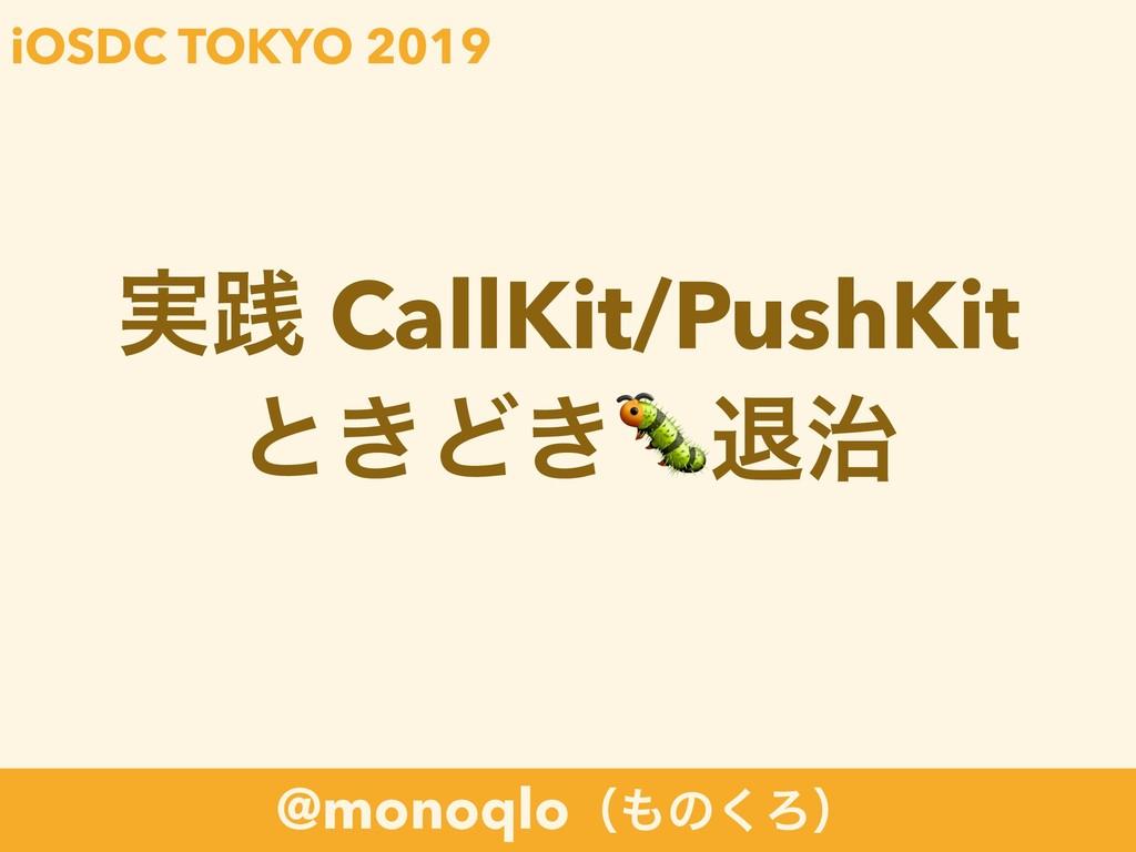 @monoqloʢͷ͘Ζʣ ࣮ફ CallKit/PushKit ͱ͖Ͳ͖ୀ iOSDC ...