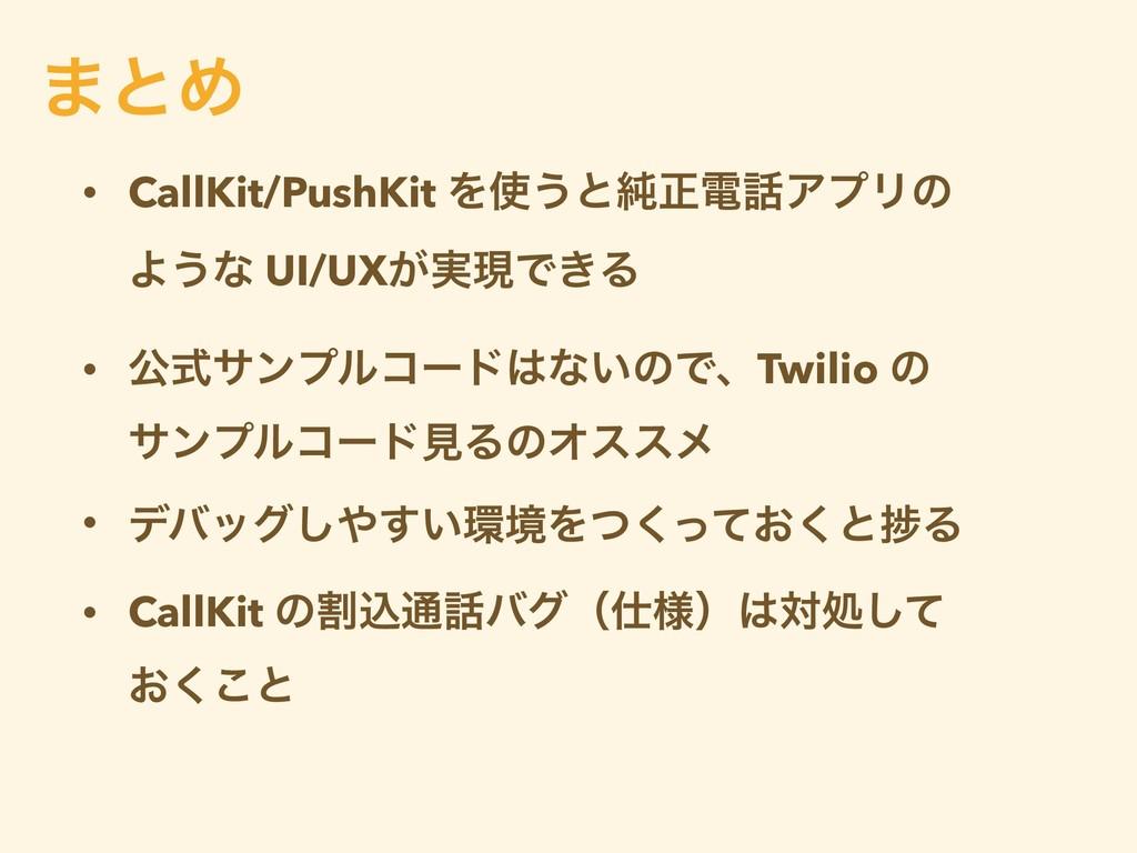 • CallKit/PushKit Λ͏ͱ७ਖ਼ిΞϓϦͷ Α͏ͳ UI/UX͕࣮ݱͰ͖Δ ...