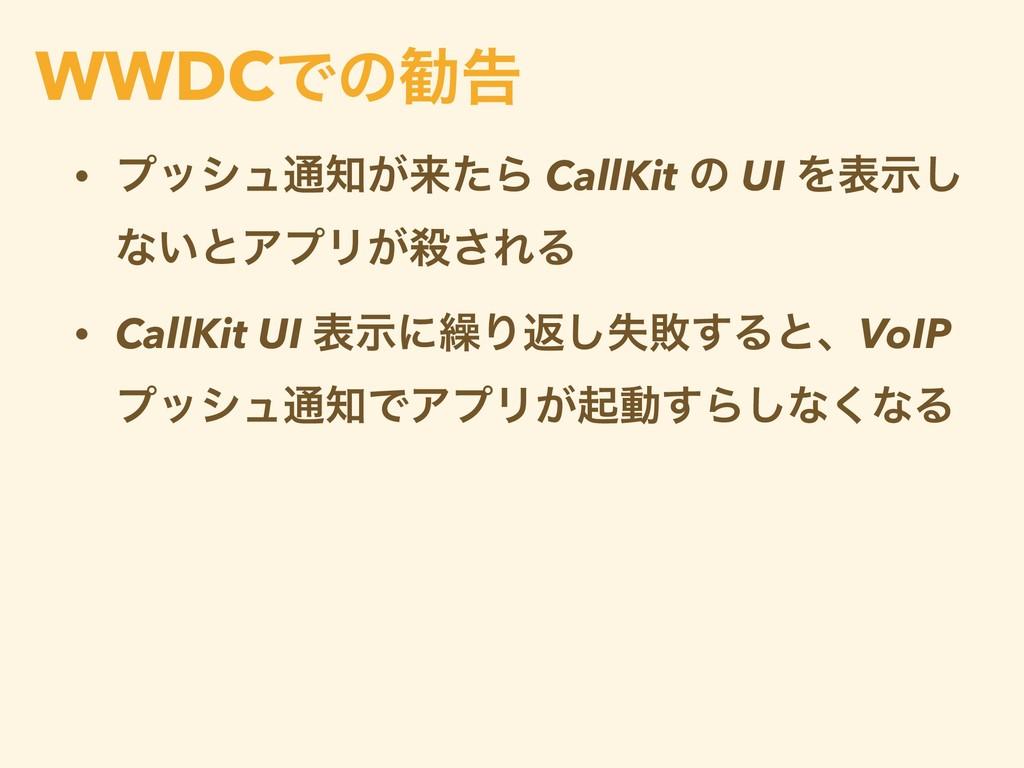 • ϓογϡ௨͕དྷͨΒ CallKit ͷ UI Λදࣔ͠ ͳ͍ͱΞϓϦ͕͞ΕΔ • Ca...