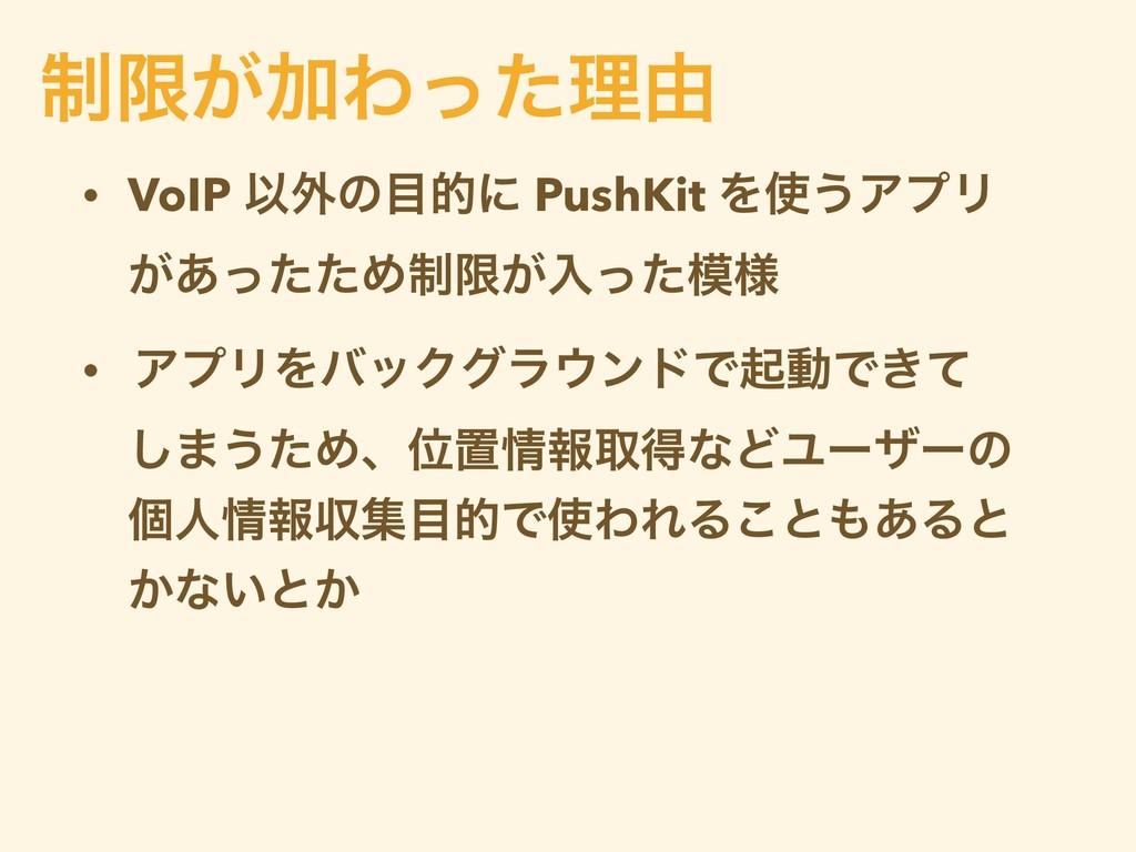 • VoIP Ҏ֎ͷతʹ PushKit Λ͏ΞϓϦ ͕͋ͬͨͨΊ੍ݶ͕ೖ༷ͬͨ • Ξ...