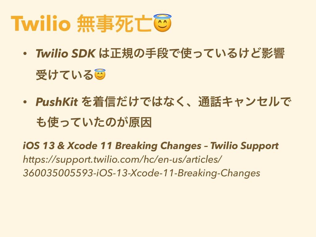 • Twilio SDK ਖ਼نͷखஈͰ͍ͬͯΔ͚ͲӨڹ ड͚͍ͯΔ • PushKit Λ...