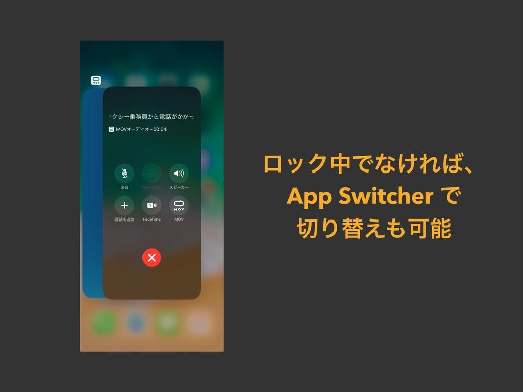 ϩοΫதͰͳ͚Εɺ App Switcher Ͱ Γସ͑Մ