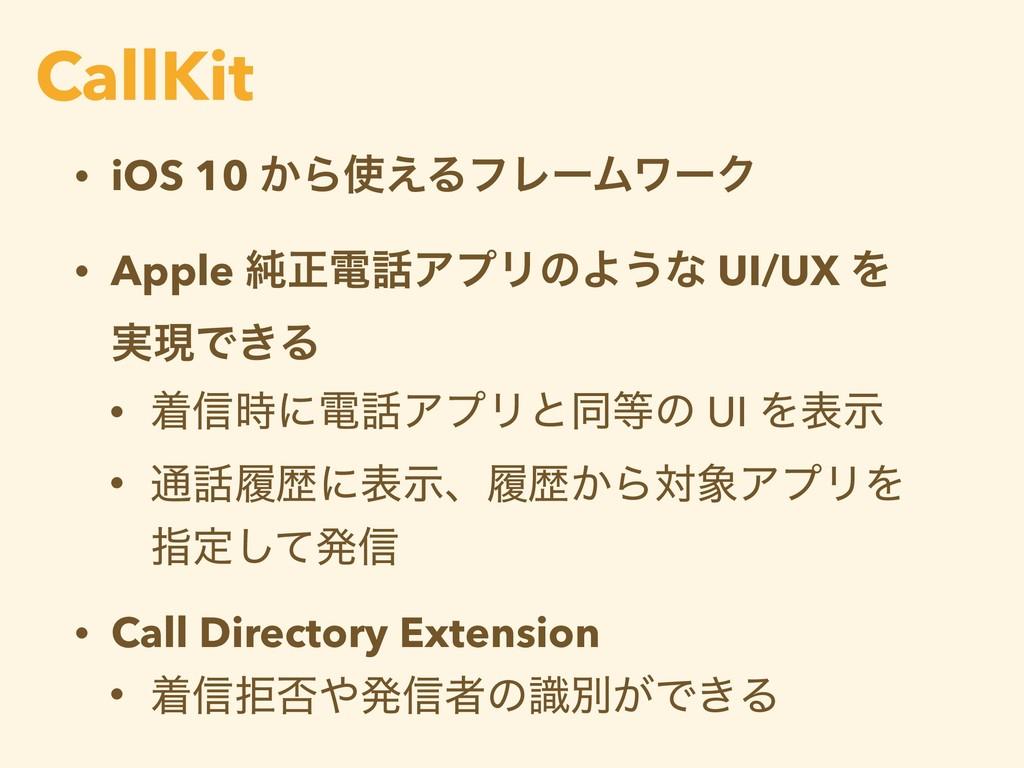 • iOS 10 ͔Β͑ΔϑϨʔϜϫʔΫ • Apple ७ਖ਼ిΞϓϦͷΑ͏ͳ UI/UX...