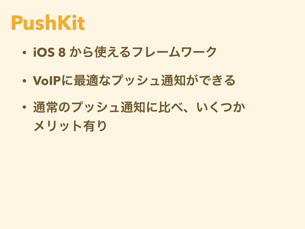 • iOS 8 ͔Β͑ΔϑϨʔϜϫʔΫ • VoIPʹ࠷దͳϓογϡ௨͕Ͱ͖Δ • ௨ৗͷ...