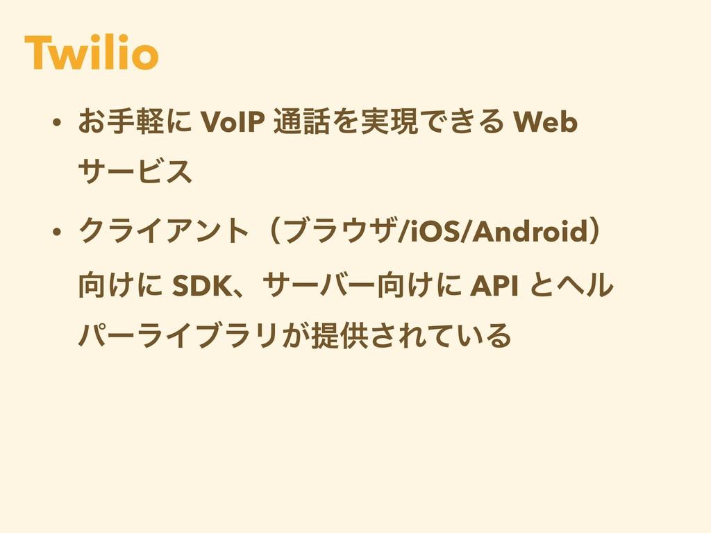 • ͓खܰʹ VoIP ௨Λ࣮ݱͰ͖Δ Web αʔϏε • ΫϥΠΞϯτʢϒϥβ/iOS...