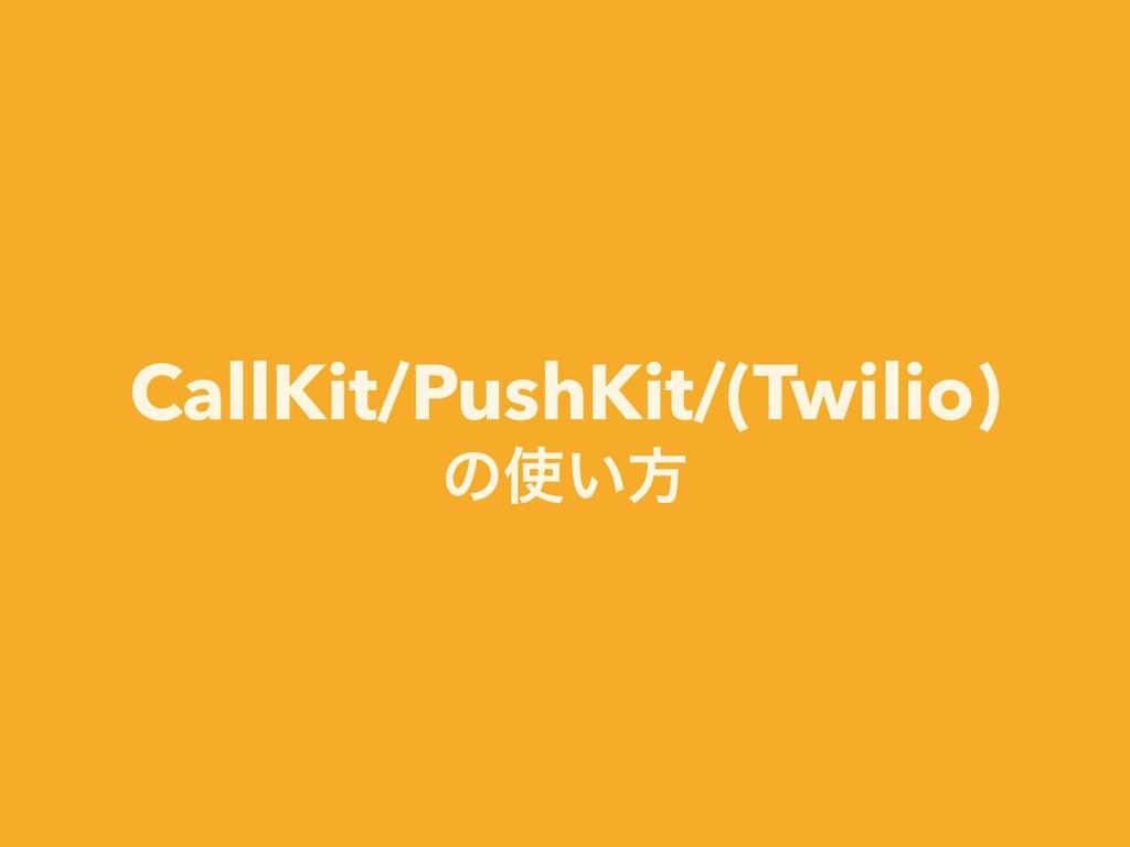CallKit/PushKit/(Twilio) ͷ͍ํ
