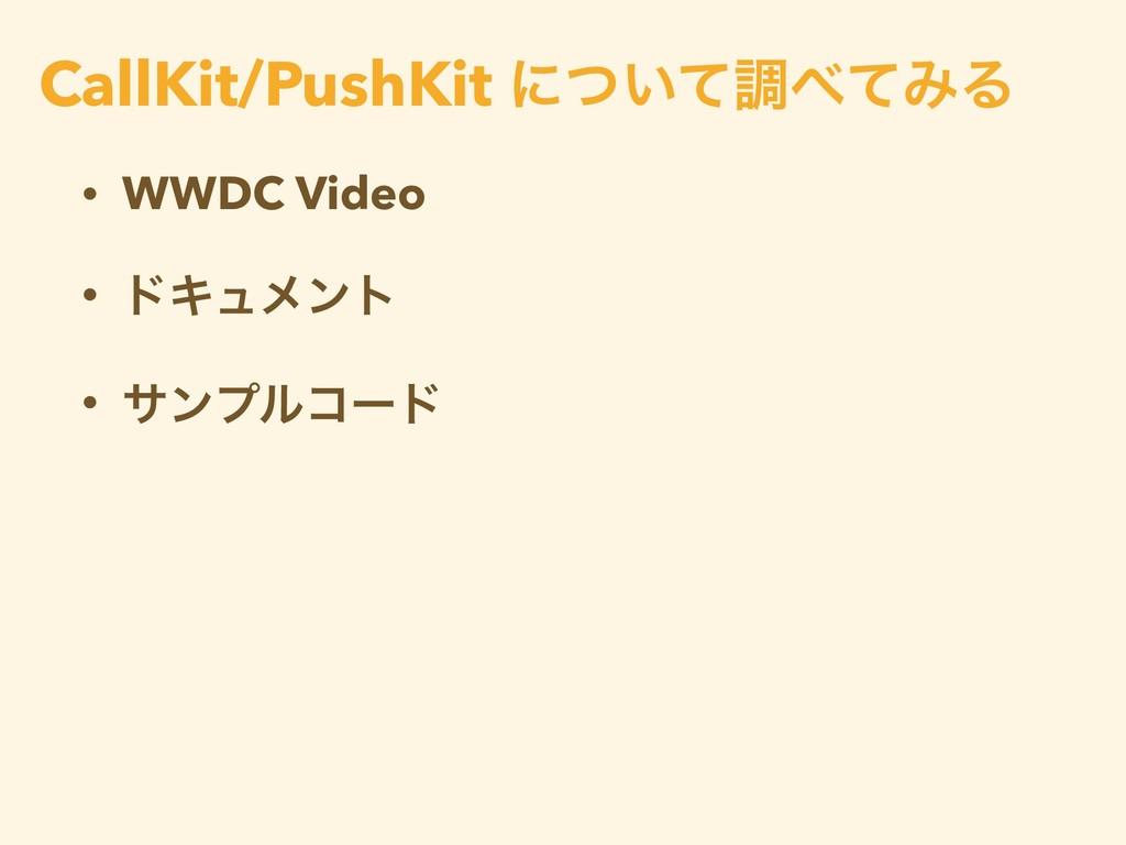 • WWDC Video • υΩϡϝϯτ • αϯϓϧίʔυ CallKit/PushKit...
