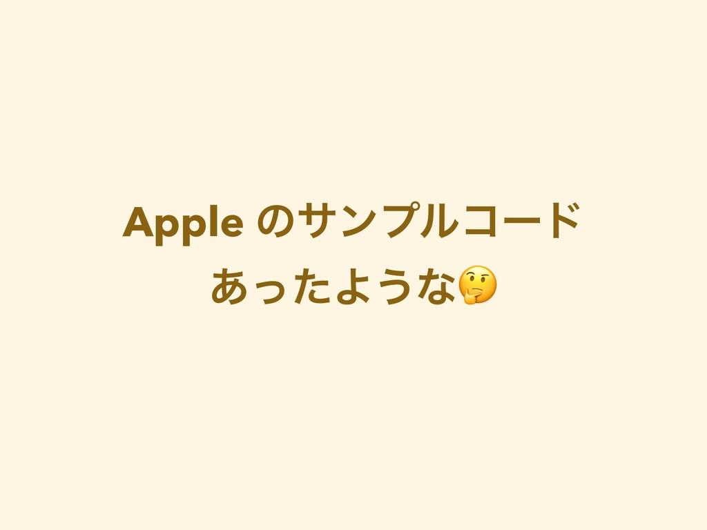 Apple ͷαϯϓϧίʔυ ͋ͬͨΑ͏ͳ