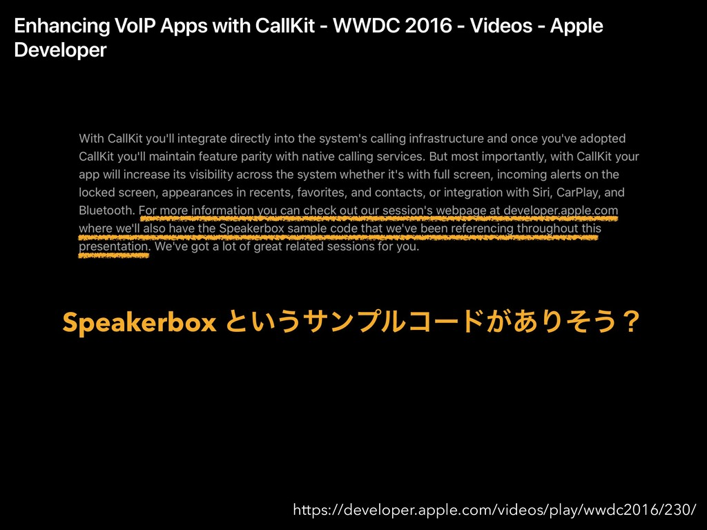 Enhancing VoIP Apps with CallKit - WWDC 2016 - ...
