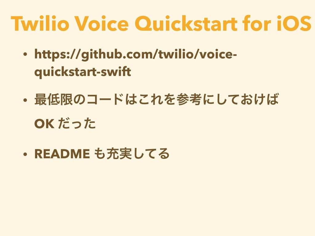 • https://github.com/twilio/voice- quickstart-s...