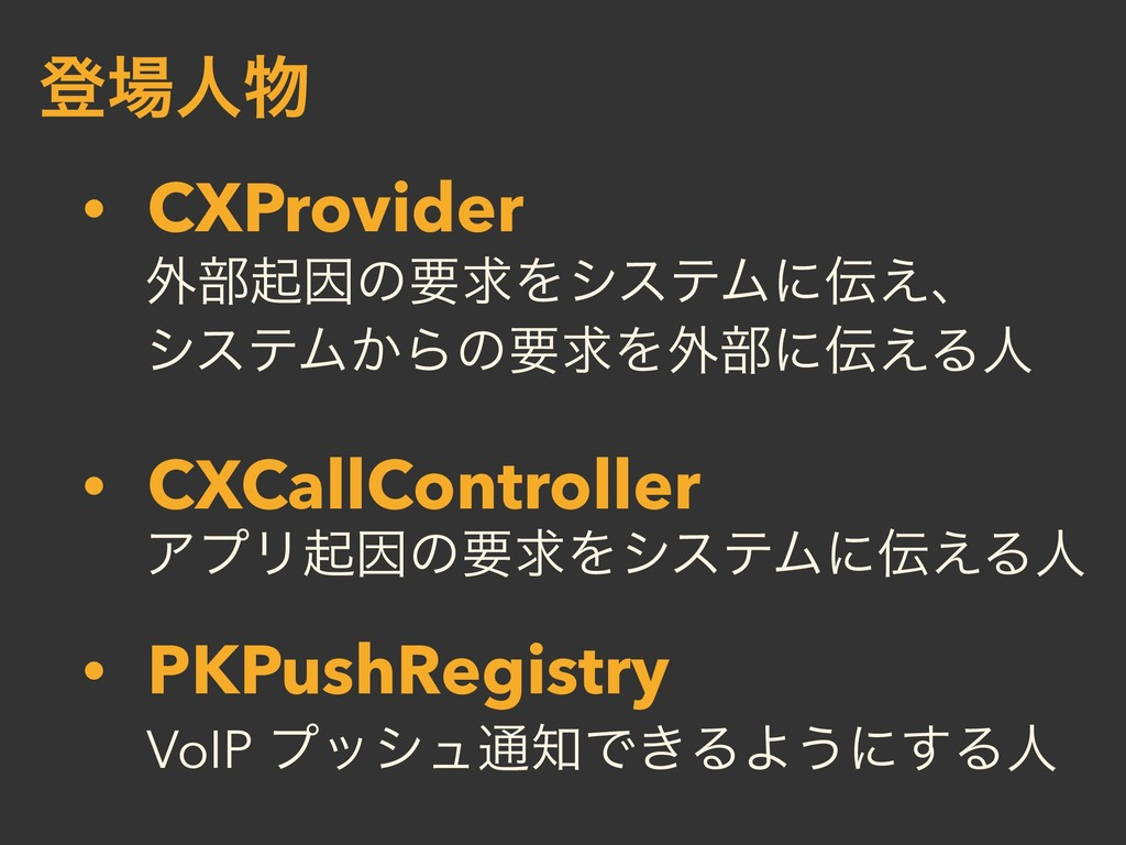 ొਓ • CXProvider • CXCallController • PKPushRe...