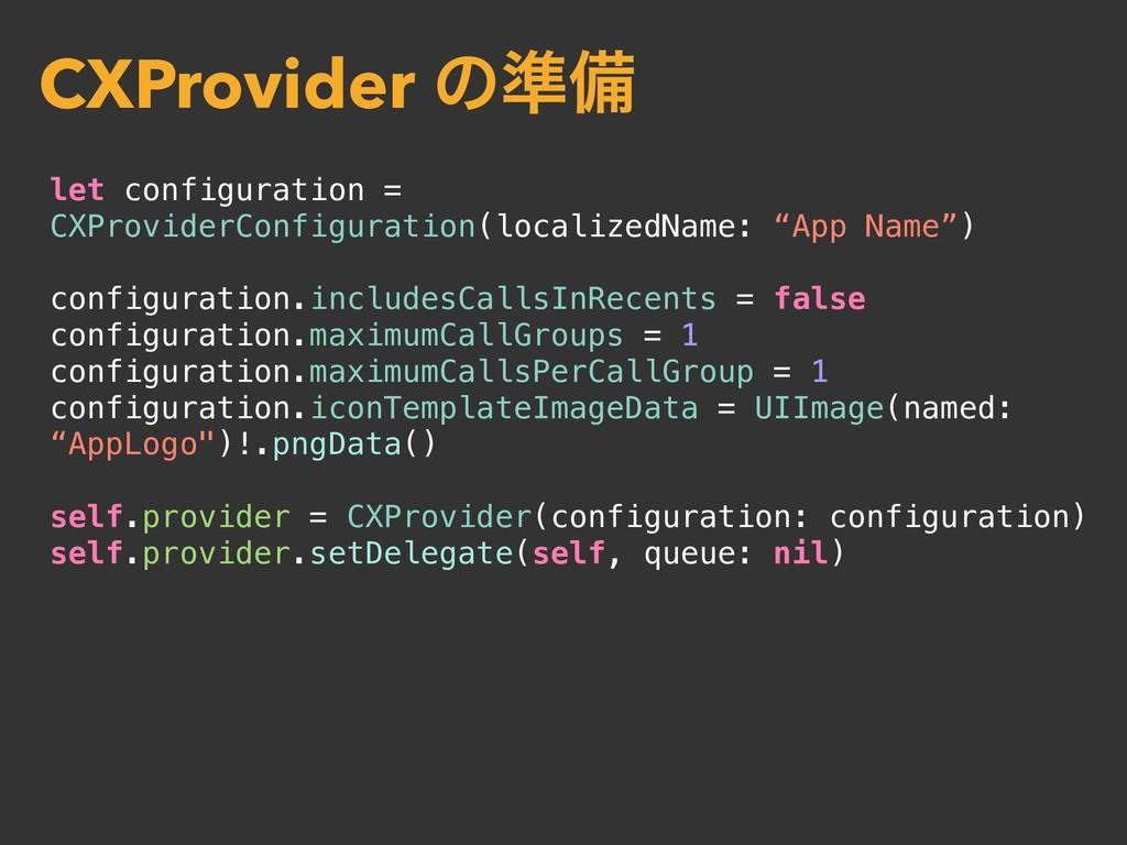let configuration = CXProviderConfiguration(loc...