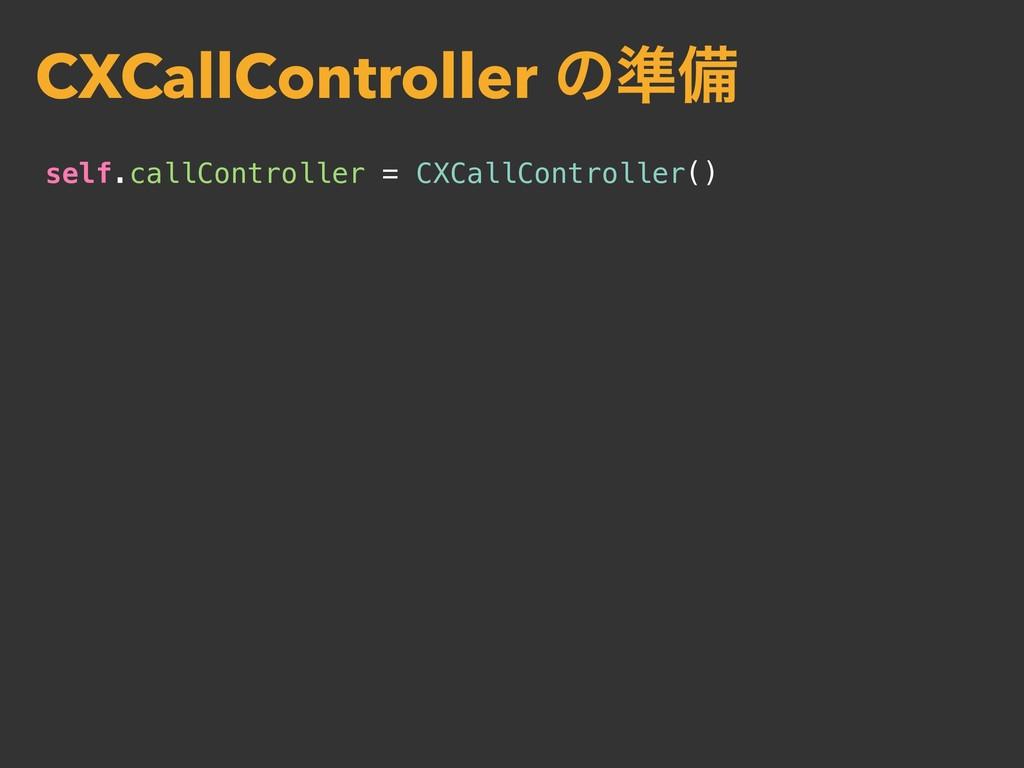 self.callController = CXCallController() CXCall...