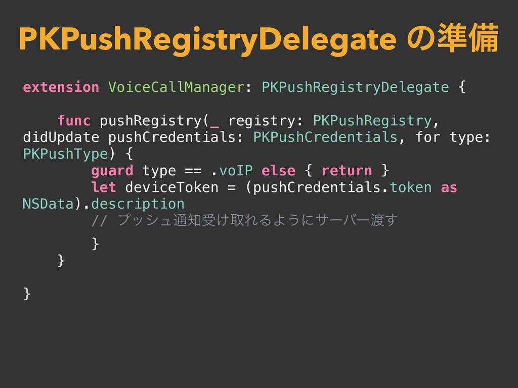 extension VoiceCallManager: PKPushRegistryDeleg...