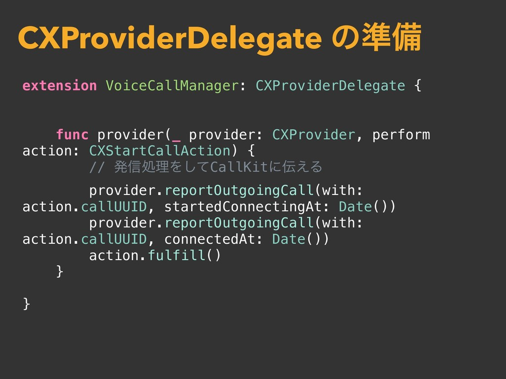 extension VoiceCallManager: CXProviderDelegate ...