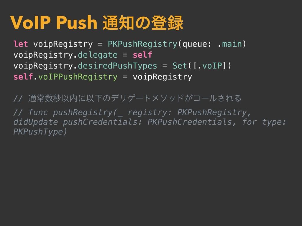 let voipRegistry = PKPushRegistry(queue: .main)...