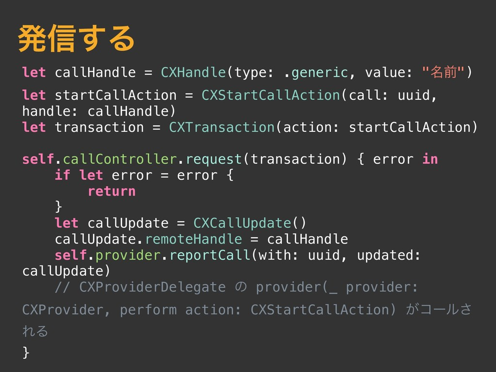 let callHandle = CXHandle(type: .generic, value...