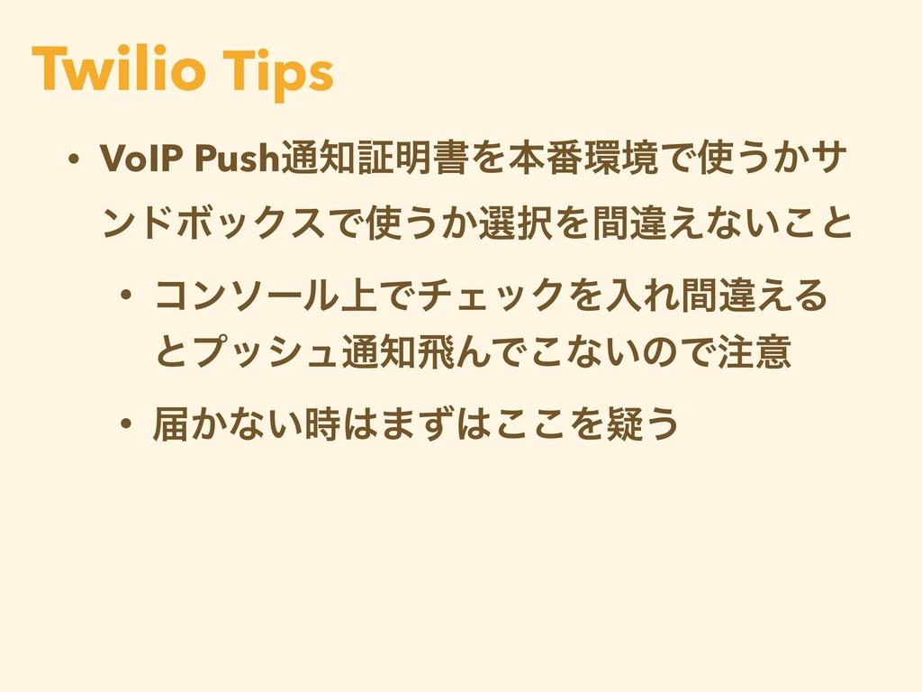 • VoIP Push௨ূ໌ॻΛຊ൪ڥͰ͏͔α ϯυϘοΫεͰ͏͔બΛؒҧ͑ͳ͍͜ͱ...