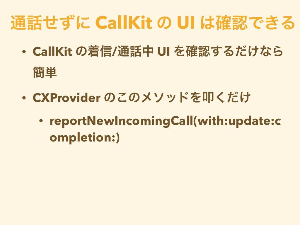 • CallKit ͷண৴/௨த UI Λ֬͢Δ͚ͩͳΒ ؆୯ • CXProvider ...