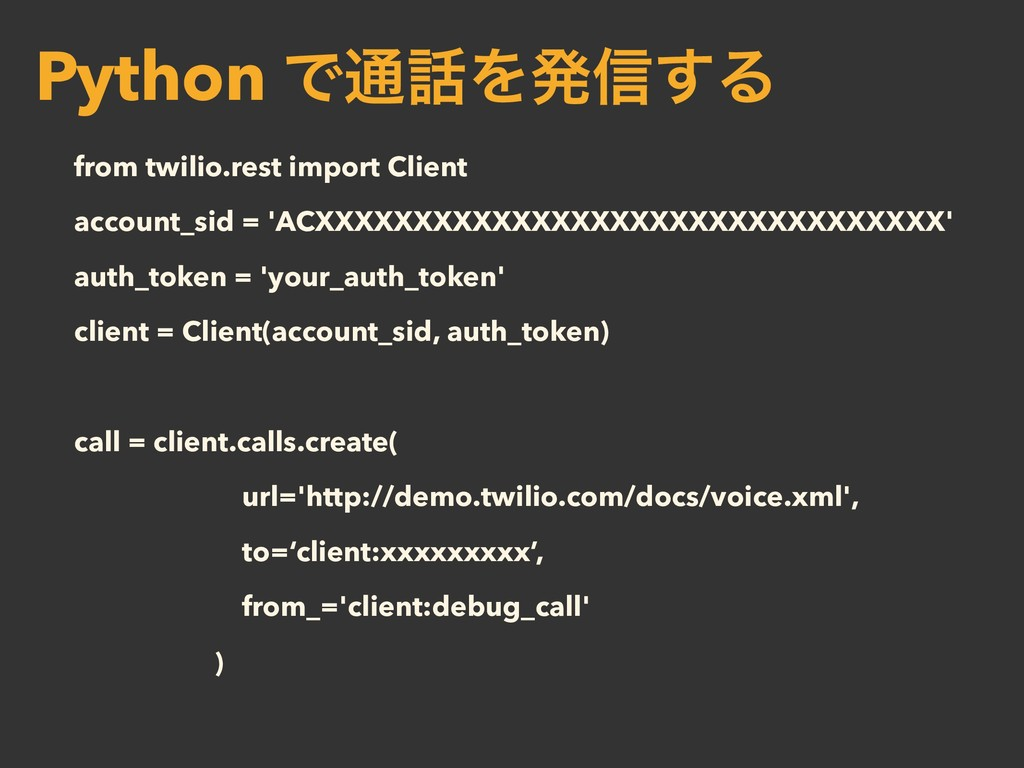 from twilio.rest import Client account_sid = 'A...