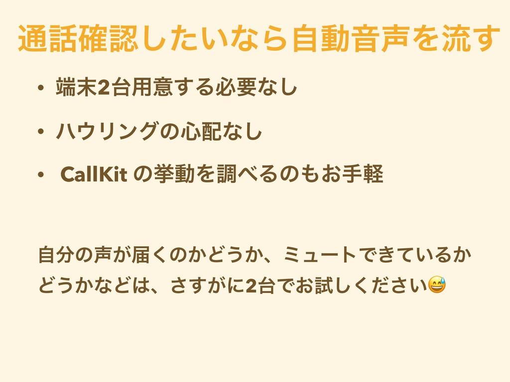• 2༻ҙ͢Δඞཁͳ͠ • ϋϦϯάͷ৺ͳ͠ • CallKit ͷڍಈΛௐΔͷ...
