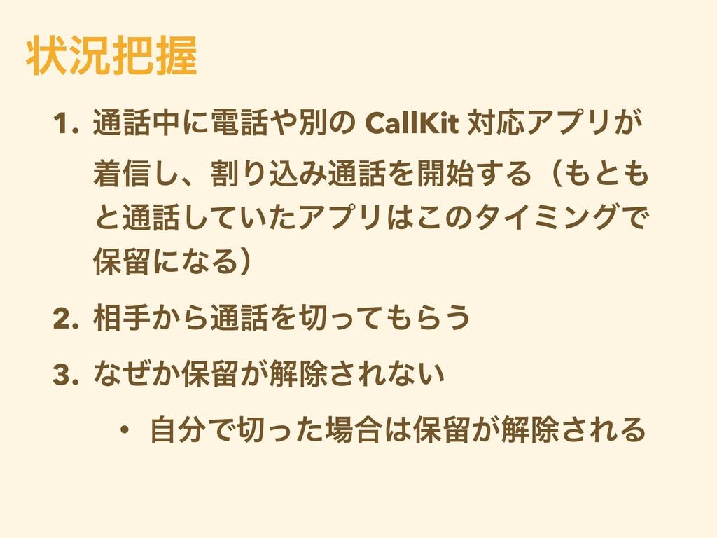 1. ௨தʹిผͷ CallKit ରԠΞϓϦ͕ ண৴͠ɺׂΓࠐΈ௨Λ։͢Δʢͱ...