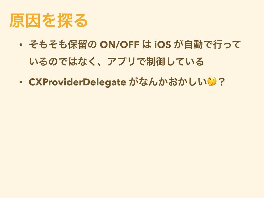 • ͦͦอཹͷ ON/OFF  iOS ͕ࣗಈͰߦͬͯ ͍ΔͷͰͳ͘ɺΞϓϦͰ੍ޚͯ͠...